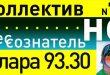 Клара 93.30.