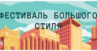 Архитектурный фестиваль большого стиля.
