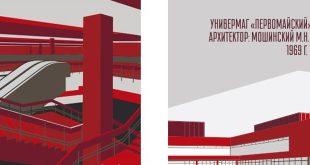 Советский модернизм. Откуда и куда.