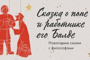 Сказки 2.0. Сказка о попе и о работнике его Балде. Спикер Алексей Кара-Мурза.