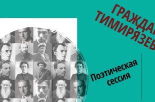 Граждане Тимирязевцы. Поэтическая сессия.