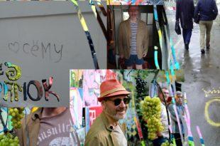 Без рамок. Выставка, посвященная Дню рождения Семёна Петерсона.