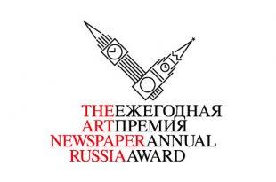 Объявлен шорт-лист VII Ежегодной Премии The Art Newspaper Russia.