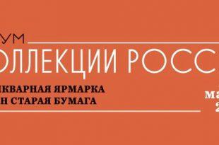 Форум «Коллекции России» и Антикварная ярмарка в ЦДХ.