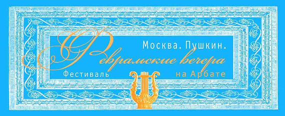 Пушкин. Москва. Февральские вечера на Арбате.