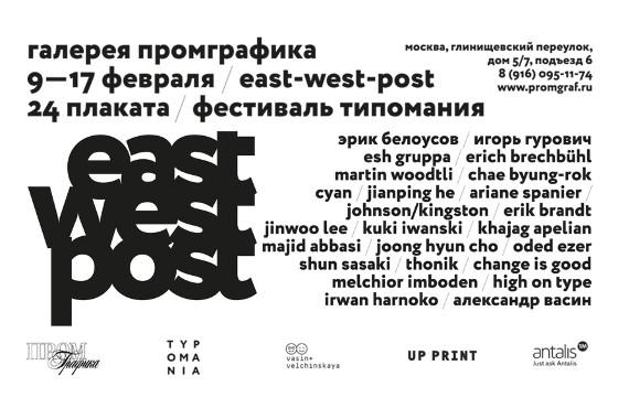 "Выставка ""Восток-Запад / East West Post. Дизайн-акция"". Галерея ""Промграфика""."