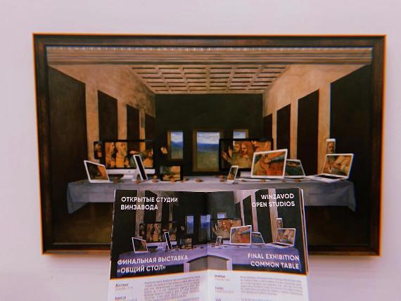 Финальная выставка второго сезона Открытых студий «Общий стол». Центр современного искусства Винзавод.