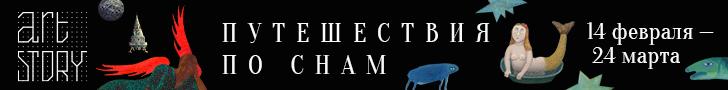 Путешествия по Снам. Живопись, графика, скульптура. Галерея ARTSTORY.