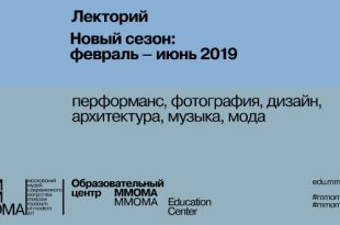 Лекторий ММОМА. Сезон февраль – июнь 2019: перформанс, фотография, дизайн, архитектура, мода.