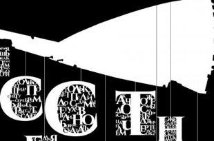 Кардиограмма. Выставка молодых дизайнеров музея.