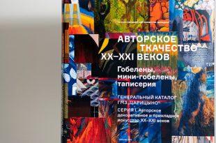 Музей-заповедник «Царицыно» начал публикацию своего генерального каталога.