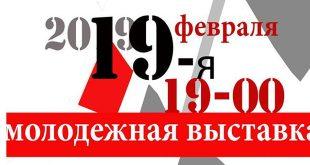 19-я молодежная выставка СХМДИ МСХ.