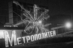 Москва в фотографиях Александра Родченко.