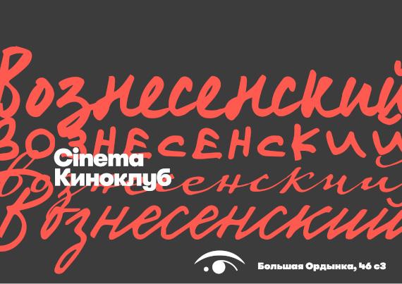 Киноклуб ВОЗНЕСЕНСКИЙ CINEMA. Открытие. Центр Вознесенского.