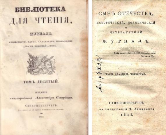"Выставка ""1839 год. Юная русская литература"". Дом-музей М.Ю. Лермонтова."