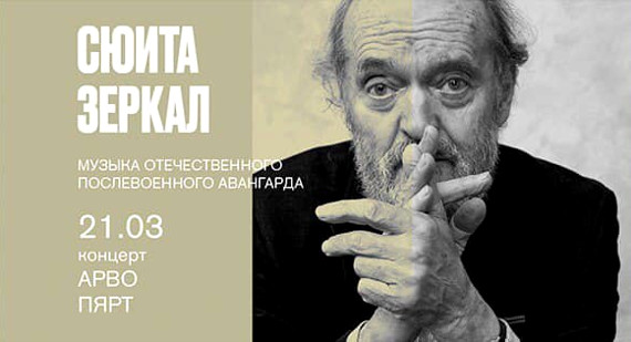"""Концерт """"Сюита зеркал. Арво Пярт"""". Государственный институт искусствознания."""