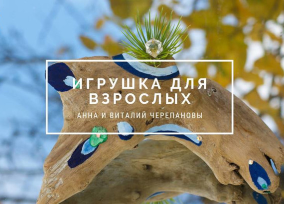 """Выставка """"Анна и Виталий Черепановы. Игрушка для взрослых"""". Галерея и винный бар """"Перелётный кабак"""" — Галерея Максима Боксера."""