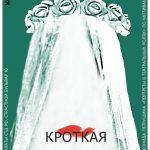 """Марина Орлова - """"Кроткая"""" по рассказу Ф.М. Достоевского"""