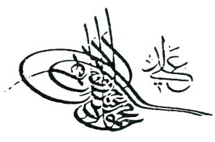 Тугра: крымский символ российской государственности.