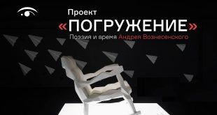 Проект «Погружение». Поэзия и время Андрея Вознесенского.