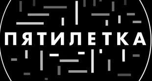 ПЯТИЛЕТКА курса Э.С. Кочергина в РГИСИ 2013 – 2018.