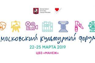 Московский культурный форум – 2019.