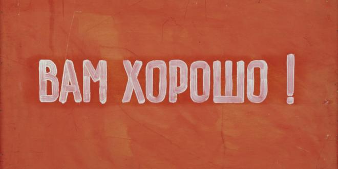 Комар & Меламид. Komar & Melamid.