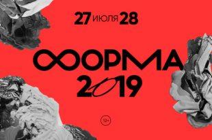Фестиваль ФОРМА 2019.