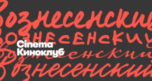 Киноклуб «ВОЗНЕСЕНСКИЙ CINEMA».