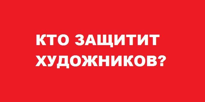 Нужны ли Москве живописцы? О художественных мастерских: Елена Горина, Ирина Апенянская и другие.