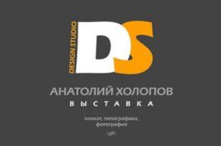 Анатолий Холопов. Персональная выставка. Плакат.