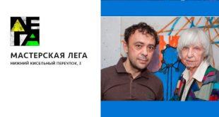 Клара Голицына и Владимир Амодео. Диалоги между точкой и линией.