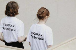 Акция «Я покажу тебе музей» в ГМИИ имени А.С. Пушкина.