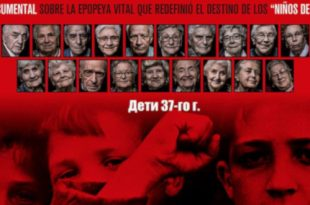 «Сироты забвения / Huerfanos del olvido». Премьера фильма и круглый стол.