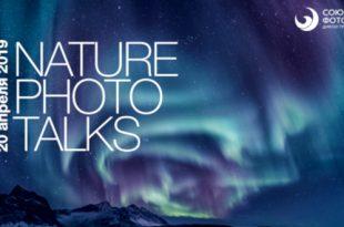 Форум природной фотографии Nature Photo Talks.