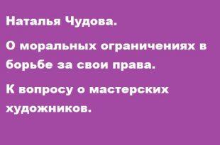 Наталья Чудова. О моральных ограничениях в борьбе за свои права.
