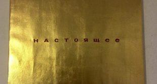 Групповая выставка «Золото».