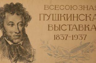 Пушкиниана в афишах ХХ века.