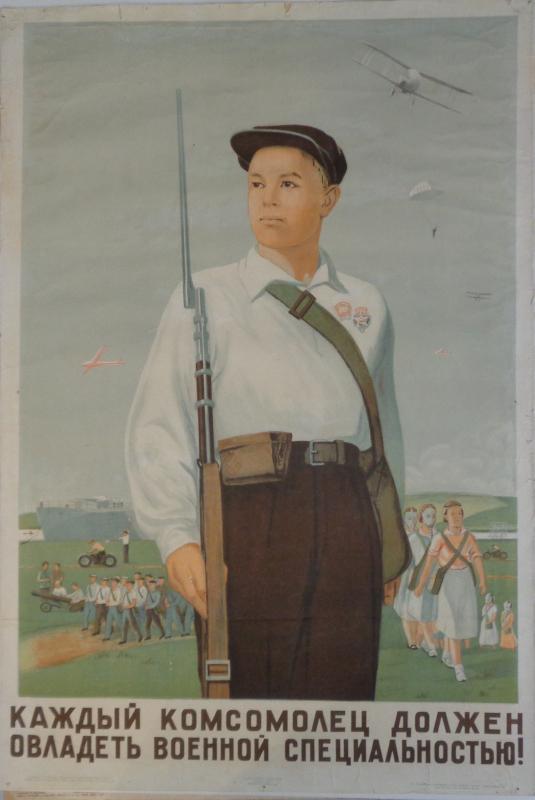 """В. Алимова """"Каждый комсомолец должен овладеть военной специальностью"""" 1941"""