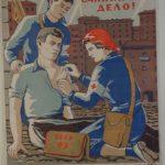"""В. Ливанова """"Изучай санитарное дело! Оказывай первую помощь пострадавшим от вражеских налётов"""" 1941"""