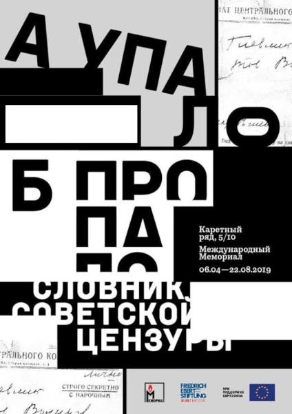 """Выставка """"А упало, Б пропало. Словник советской цензуры"""". Международный Мемориал."""