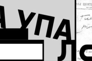 А упало, Б пропало. Словник советской цензуры.