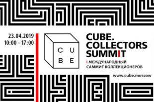 Cube.Collectors Summit 2019.