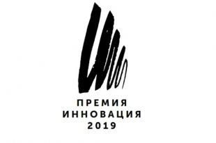 Открыт прием заявок на соискание государственной премии в области современного искусства «Инновация 2019».