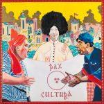 """Константин Звездочетов """"РАХ. CULTURA"""" 1992-1993"""