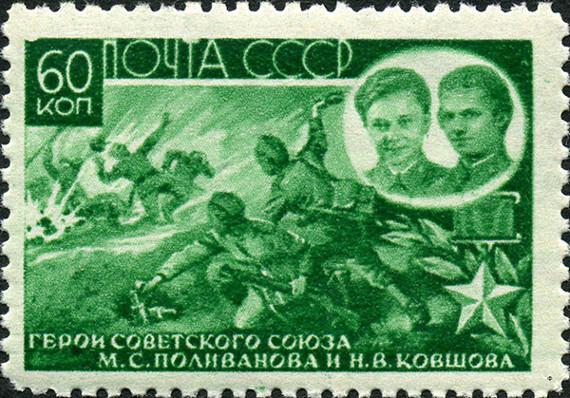 Почтовая марка, посвящённая подвигу Н. Ковшовой и М. Поливановой