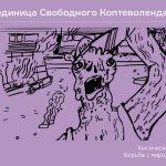 """Владислав Кручинский """"Денежная Единица Cв. Коптеволенда"""" 2015"""
