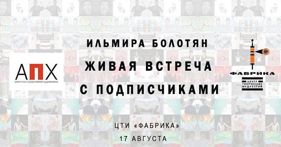 """Ильмира Болотян. Живая встреча с подписчиками. ЦТИ """"Фабрика""""."""
