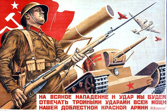 © Государственный центральный музей современной истории России.