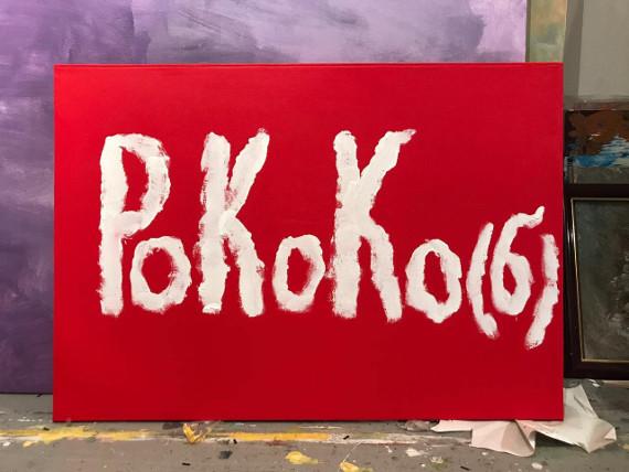 "Выставка ""РоКоКо(б). Группа ""Купидон"". ЦТИ ""Фабрика"" — Зал Оливье."